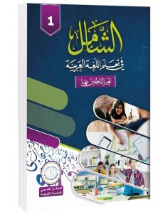 Textbook, Level 1, Al-Shamel in Learning Arabic for Teens and Adults