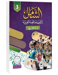 Level  1, Islamic- AR, The Shining path