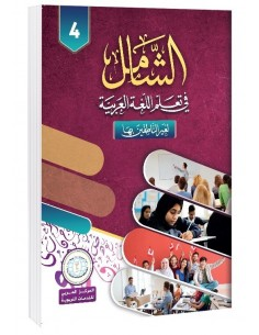 Textbook, Level 4, Al-Shamel in Learning Arabic for Teens and Adults