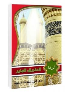 Level  3, Islamic- AR, The Shining path