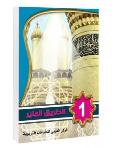 Level  5, Islamic- AR, The Shining path
