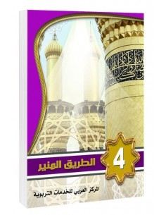 Textbook, Level 2, Al-Shamel in Learning Arabic for Teens and Adults