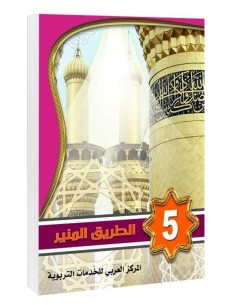 Textbook, Level 3, Al-Shamel in Learning Arabic for Teens and Adults