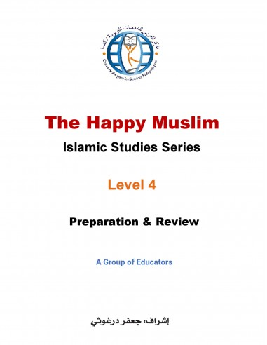 Level  6 , The Shining path (Islamic-...