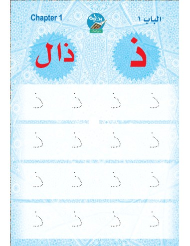 Level 4,  AR-IS-a Pack (Arabic...