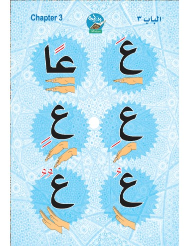 Level 6,  AR-IS-a Pack (Arabic...